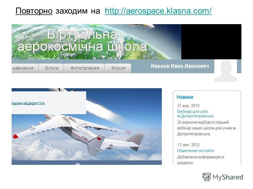 Повторно заходим на http://aerospace.klasna.com/http://aerospace.klasna.com/