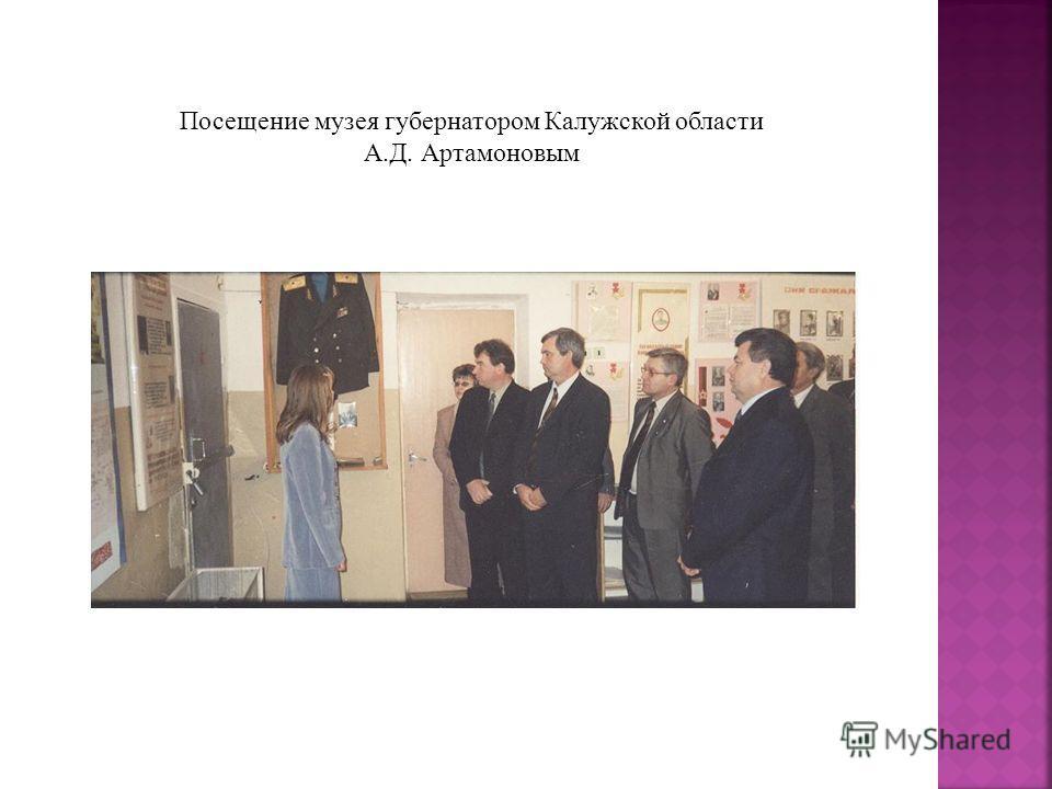 Посещение музея губернатором Калужской области А.Д. Артамоновым