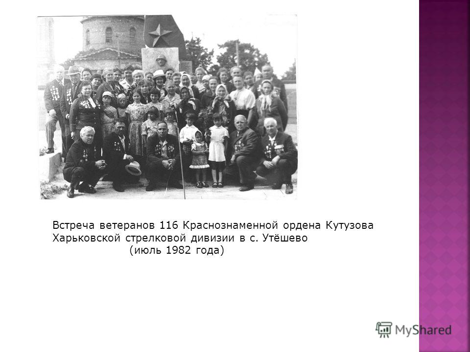 Встреча ветеранов 116 Краснознаменной ордена Кутузова Харьковской стрелковой дивизии в с. Утёшево (июль 1982 года)