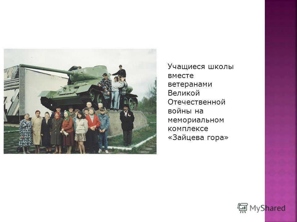 Учащиеся школы вместе ветеранами Великой Отечественной войны на мемориальном комплексе «Зайцева гора»