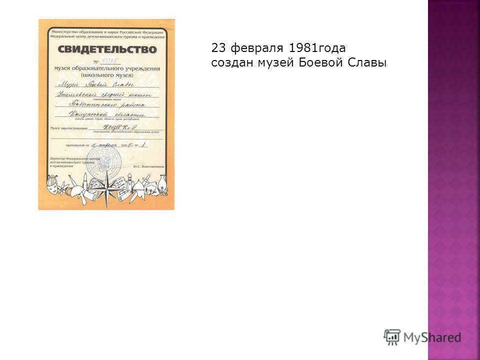 23 февраля 1981года создан музей Боевой Славы