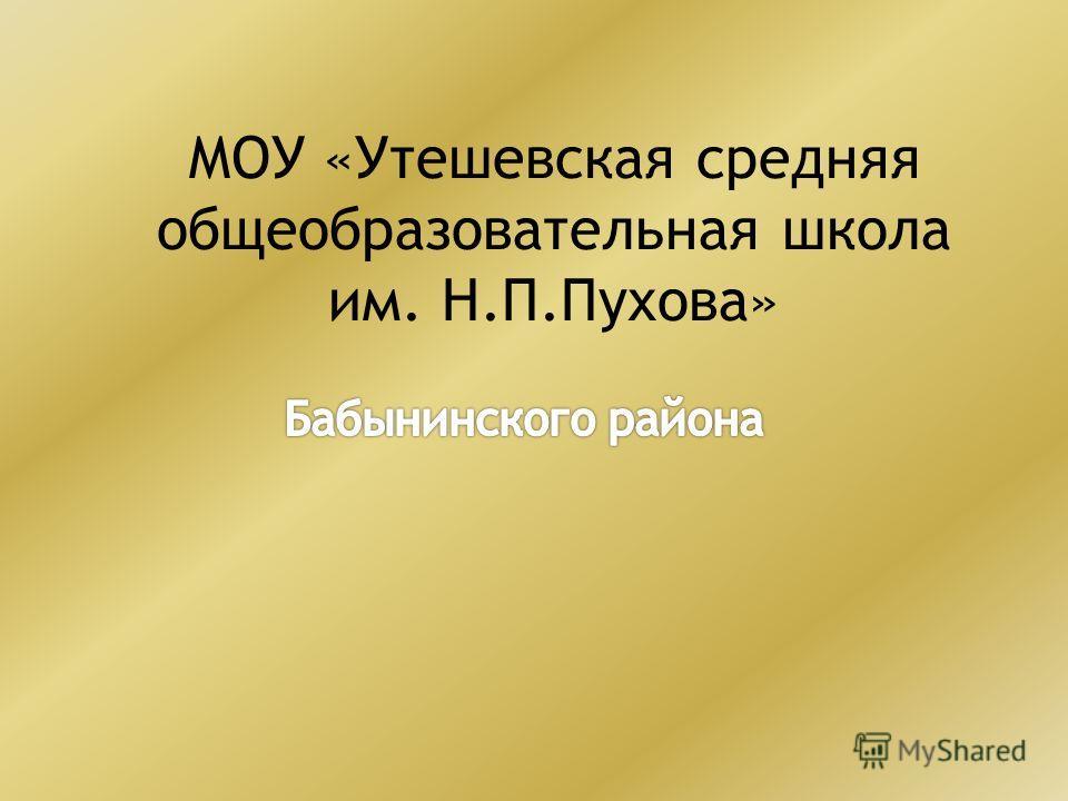 МОУ «Утешевская средняя общеобразовательная школа им. Н.П.Пухова»