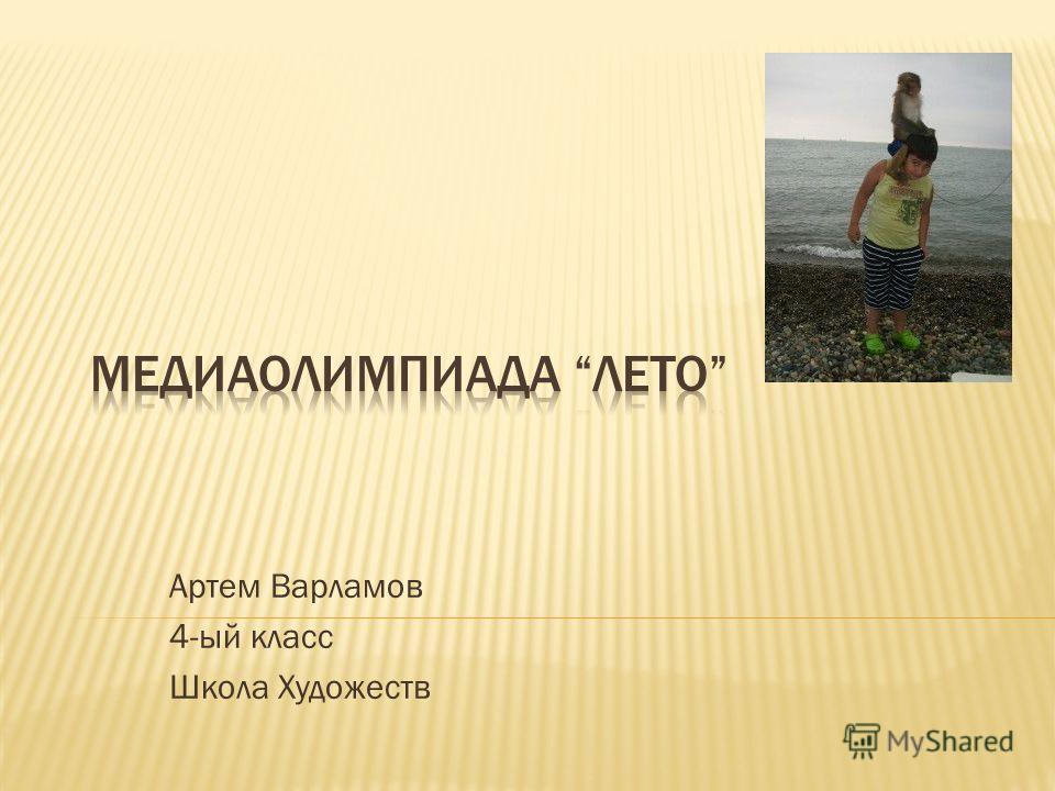Артем Варламов 4-ый класс Школа Художеств
