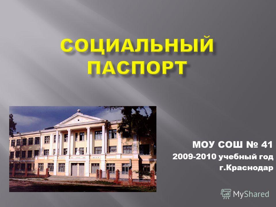 МОУ СОШ 41 2009-2010 учебный год г.Краснодар