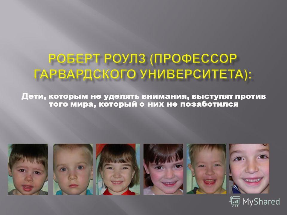 Дети, которым не уделять внимания, выступят против того мира, который о них не позаботился