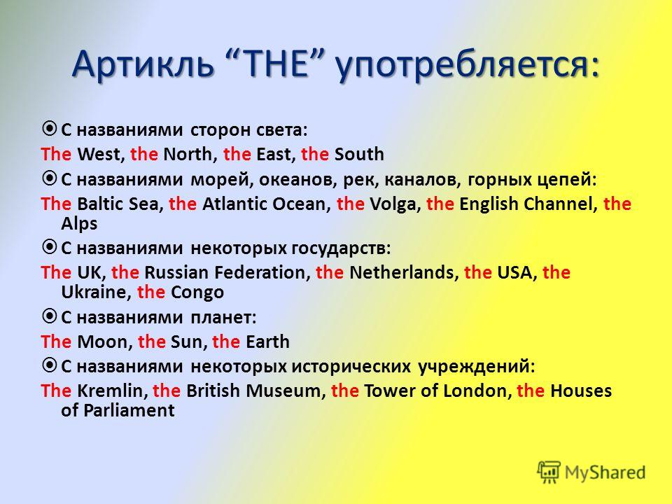 Артикль THE употребляется: С названиями сторон света: The West, the North, the East, the South С названиями морей, океанов, рек, каналов, горных цепей: The Baltic Sea, the Atlantic Ocean, the Volga, the English Channel, the Alps С названиями некоторы