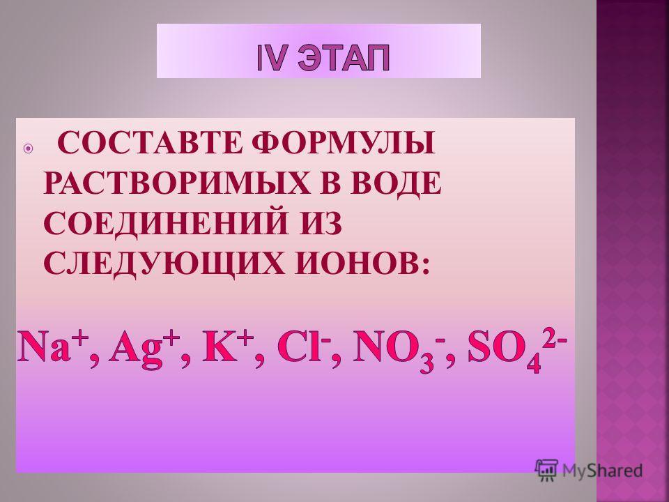 Ядро какого атома содержит 11 протонов? Изотоп какого элемента имеет 6 нейтронов? Какой элемент имеет наибольшую электроотрицательность? Атом какого элемента содержит 1 электрон на внешнем энергетическом уровне? У атом какого элемента устойчивая элек