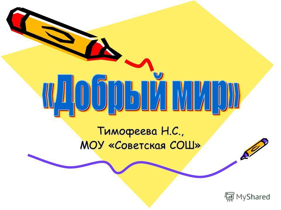 Тимофеева Н.С., МОУ «Советская СОШ»