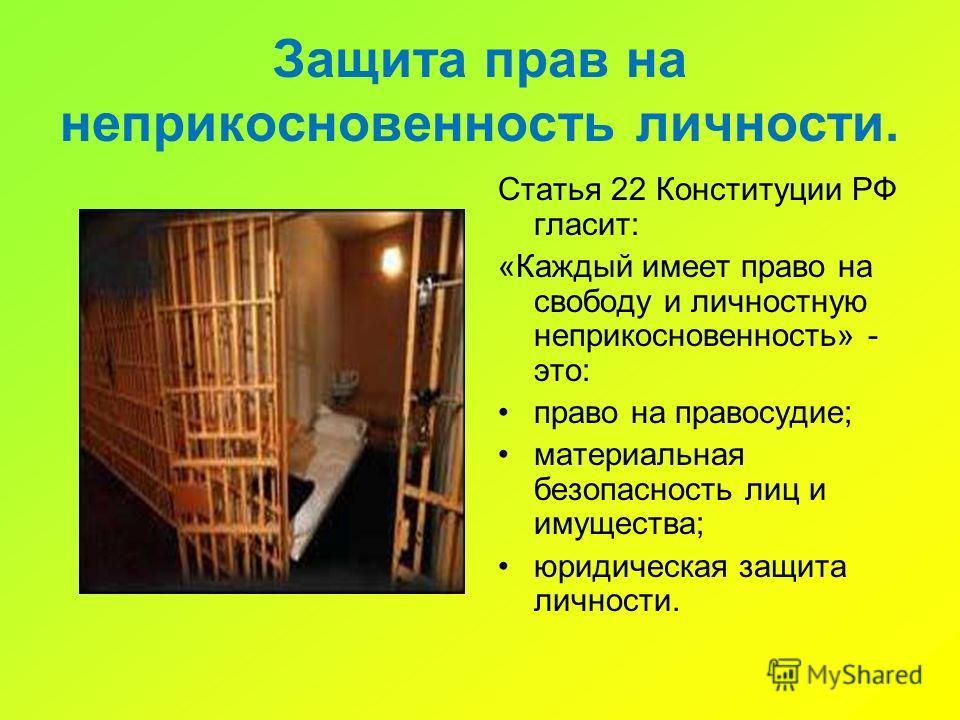 Защита прав на неприкосновенность личности. Статья 22 Конституции РФ гласит: «Каждый имеет право на свободу и личностную неприкосновенность» - это: право на правосудие; материальная безопасность лиц и имущества; юридическая защита личности.