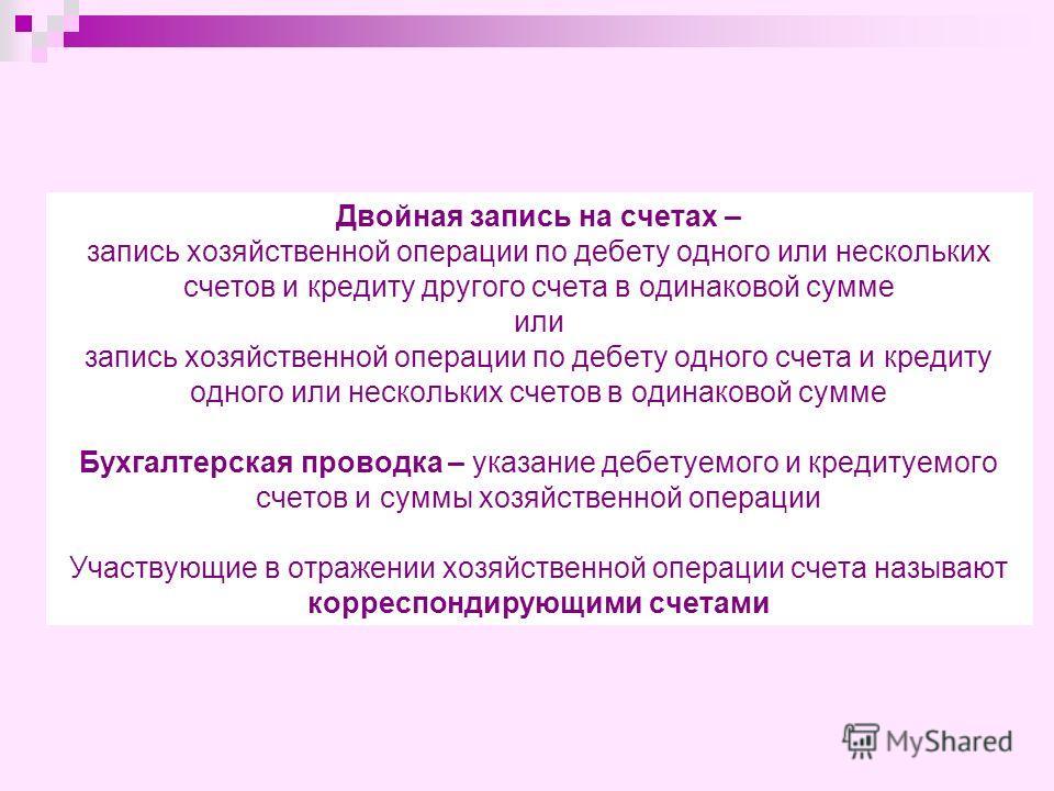 План Счетов Активные И Пассивные Счета Таблица Украина