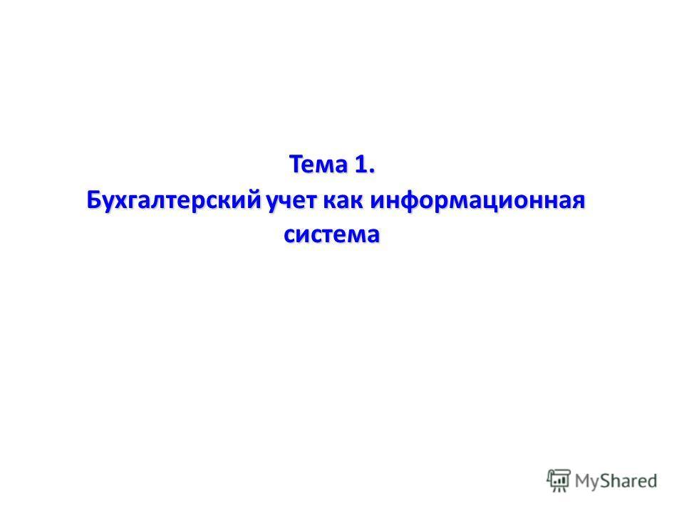 Тема 1. Бухгалтерский учет как информационная система