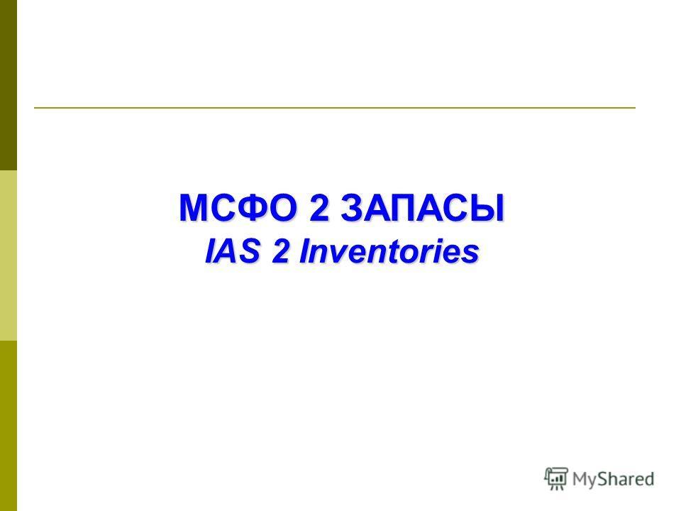 МСФО 2 ЗАПАСЫ IAS 2 Inventories