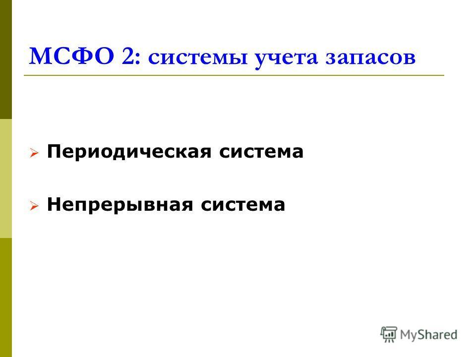 МСФО 2: системы учета запасов Периодическая система Непрерывная система