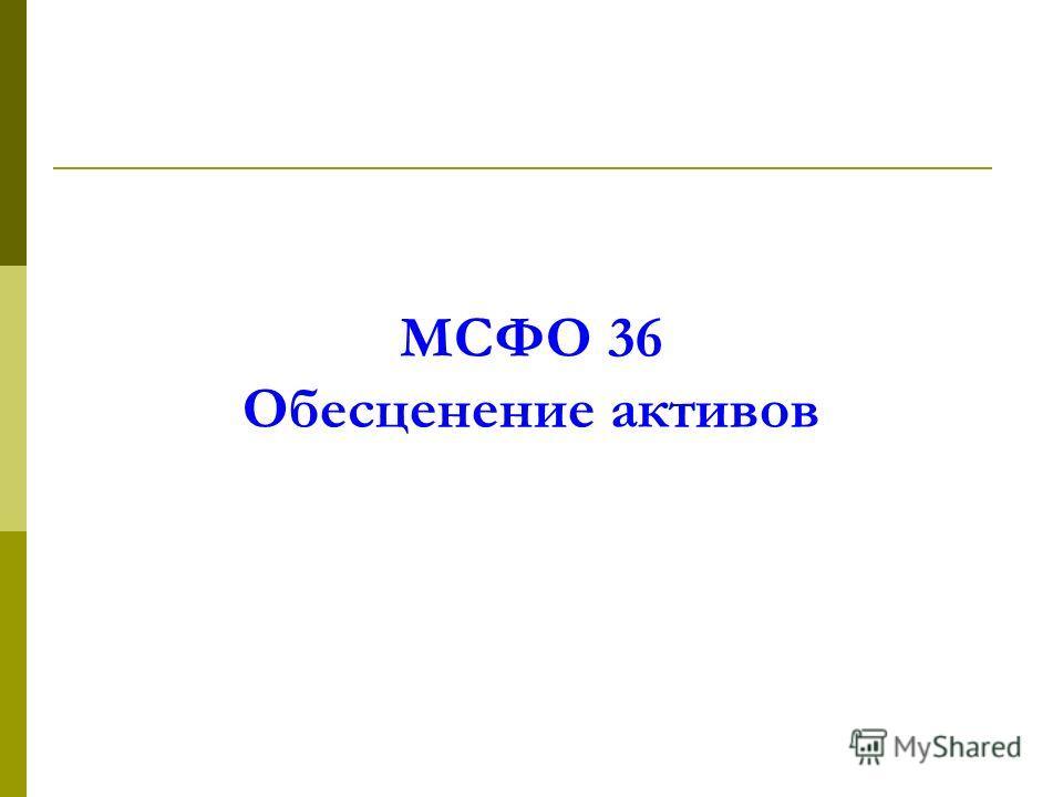 МСФО 36 Обесценение активов