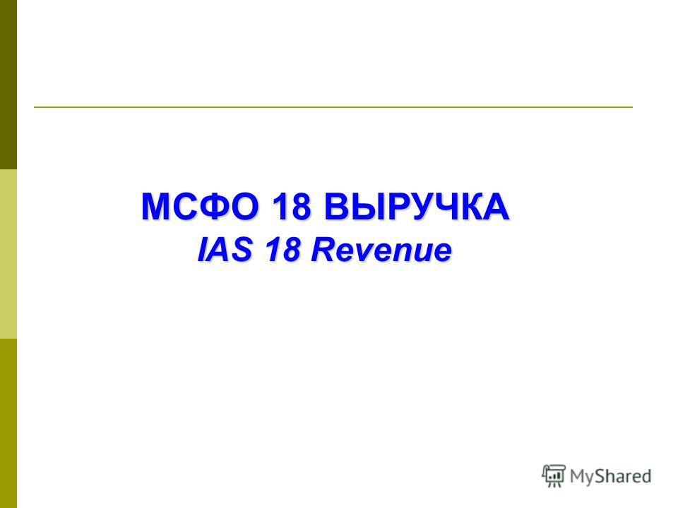 МСФО 18 ВЫРУЧКА IAS 18 Revenue
