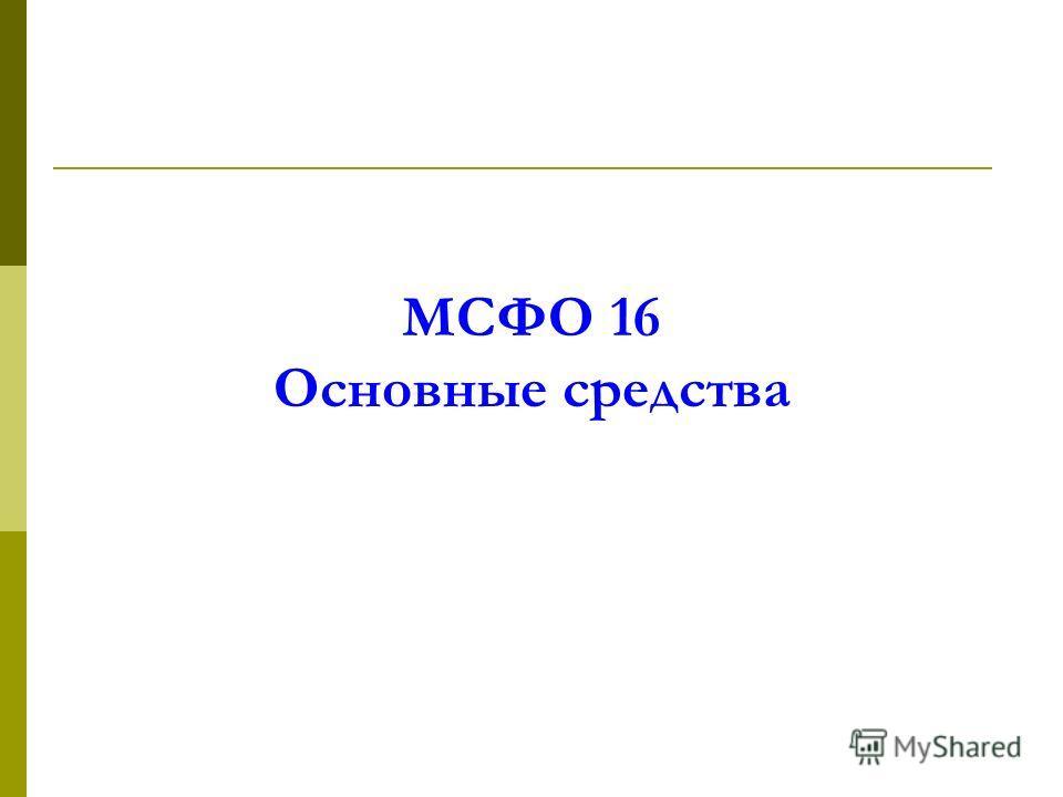 МСФО 16 Основные средства
