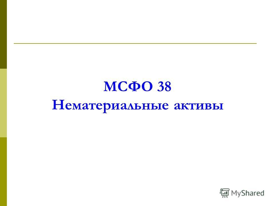 МСФО 38 Нематериальные активы