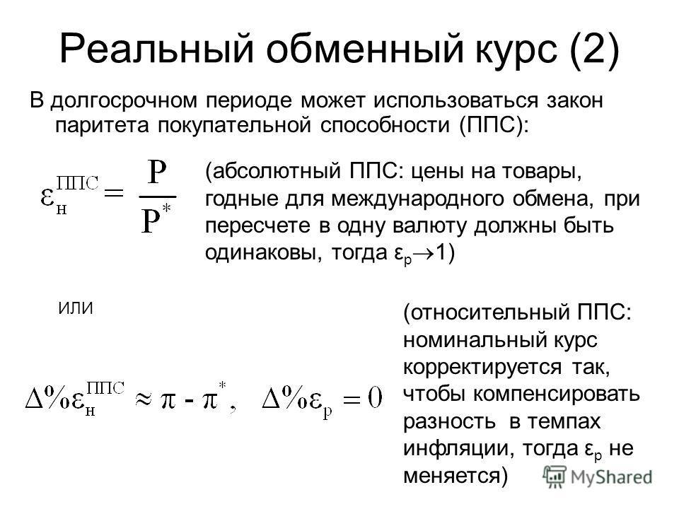 Реальный обменный курс (2) ИЛИ (абсолютный ППС: цены на товары, годные для международного обмена, при пересчете в одну валюту должны быть одинаковы, тогда ε р 1) В долгосрочном периоде может использоваться закон паритета покупательной способности (ПП
