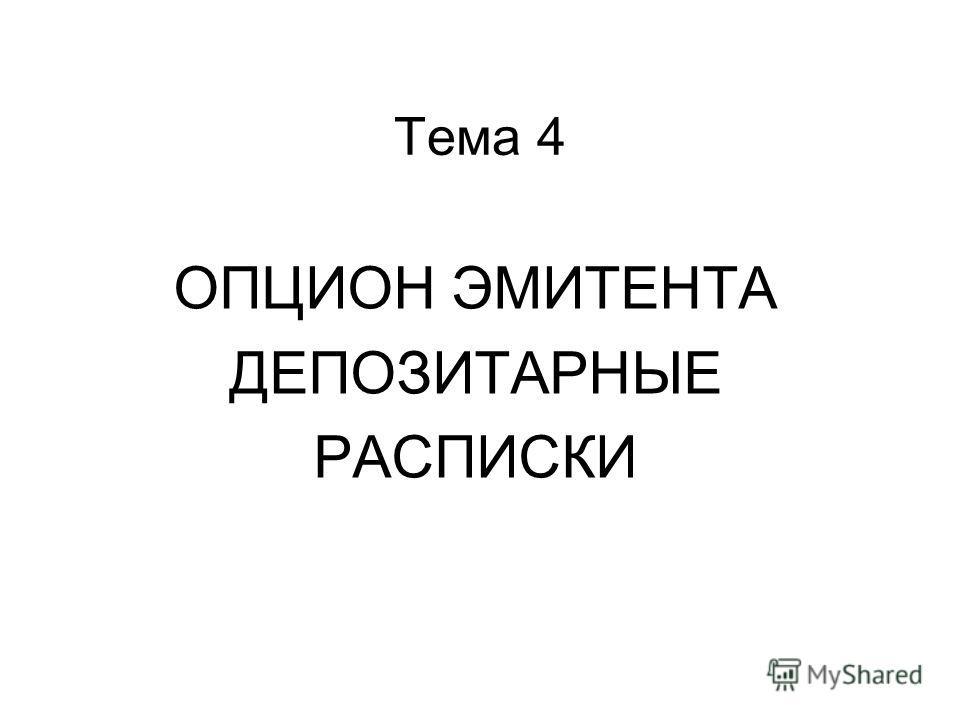 Тема 4 ОПЦИОН ЭМИТЕНТА ДЕПОЗИТАРНЫЕ РАСПИСКИ
