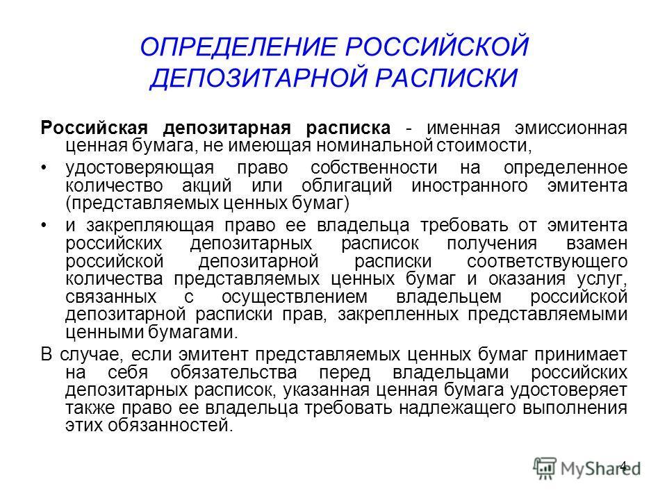 4 ОПРЕДЕЛЕНИЕ РОССИЙСКОЙ ДЕПОЗИТАРНОЙ РАСПИСКИ Российская депозитарная расписка - именная эмиссионная ценная бумага, не имеющая номинальной стоимости, удостоверяющая право собственности на определенное количество акций или облигаций иностранного эмит