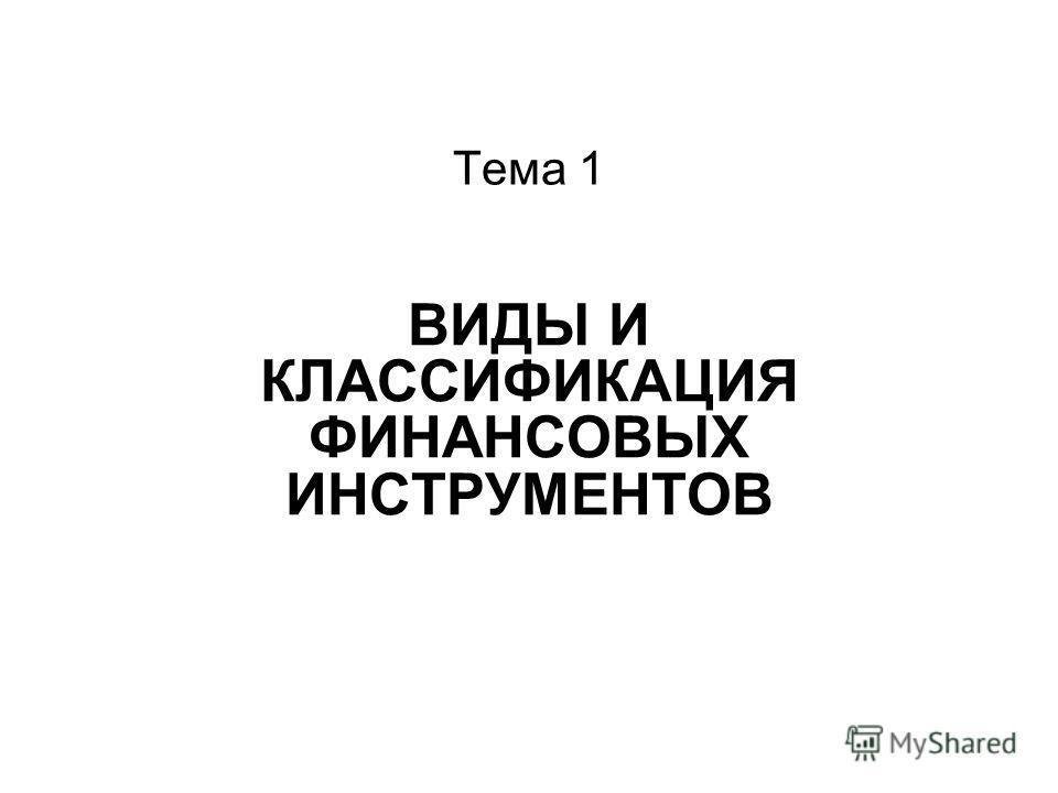 Тема 1 ВИДЫ И КЛАССИФИКАЦИЯ ФИНАНСОВЫХ ИНСТРУМЕНТОВ