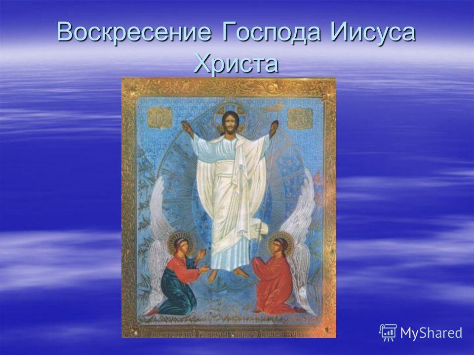 Воскресение Господа Иисуса Христа
