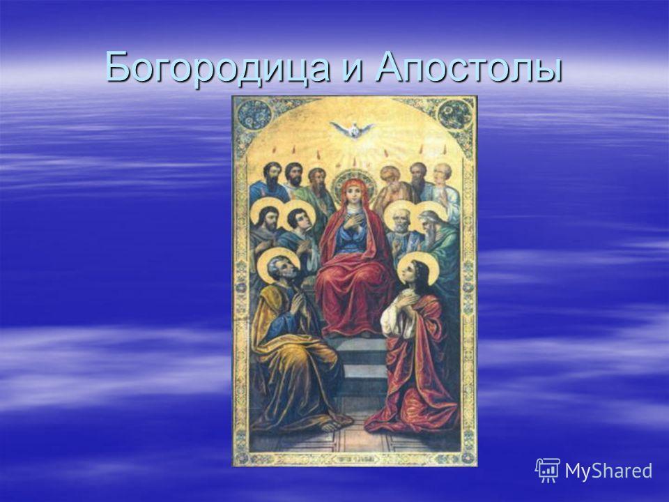 Богородица и Апостолы