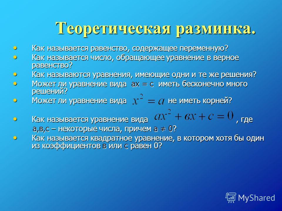 Теоретическая разминка. Как называется равенство, содержащее переменную? Как называется равенство, содержащее переменную? Как называется число, обращающее уравнение в верное равенство? Как называется число, обращающее уравнение в верное равенство? Ка