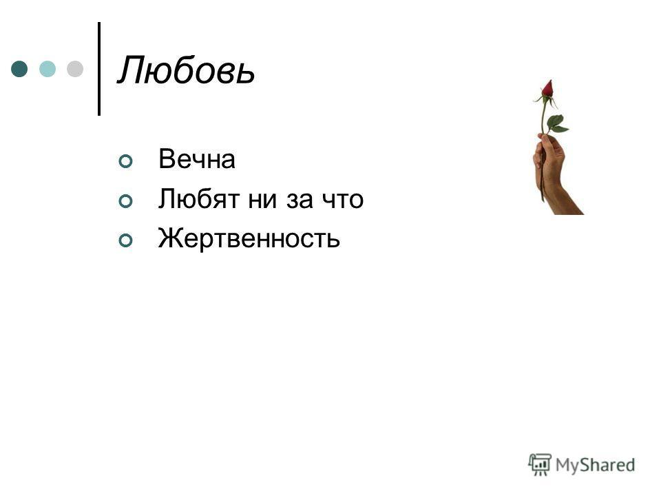 Любовь Вечна Любят ни за что Жертвенность
