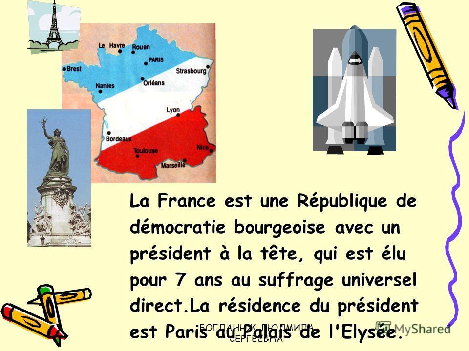 БОГДАНЮК ЛЮДМИЛА СЕРГЕЕВНА La France est une République de démocratie bourgeoise avec un président à la tête, qui est élu pour 7 ans au suffrage universel direct.La résidence du président est Paris au Palais de l'Elysée.