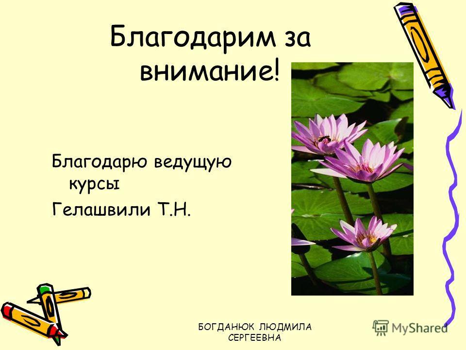 Благодарим за внимание! Благодарю ведущую курсы Гелашвили Т.Н.
