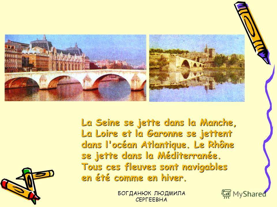 БОГДАНЮК ЛЮДМИЛА СЕРГЕЕВНА La Seine se jette dans la Manche, La Loire et la Garonne se jettent dans l'océan Atlantique. Le Rhône se jette dans la Méditerranée. Tous ces fleuves sont navigables en été comme en hiver.