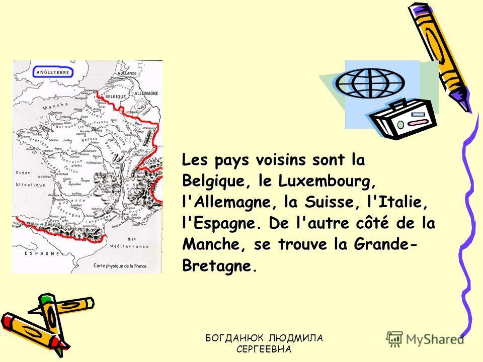 БОГДАНЮК ЛЮДМИЛА СЕРГЕЕВНА Les pays voisins sont la Belgique, le Luxembourg, l'Allemagne, la Suisse, l'Italie, l'Espagne. De l'autre côté de la Manche, se trouve la Grande- Bretagne.