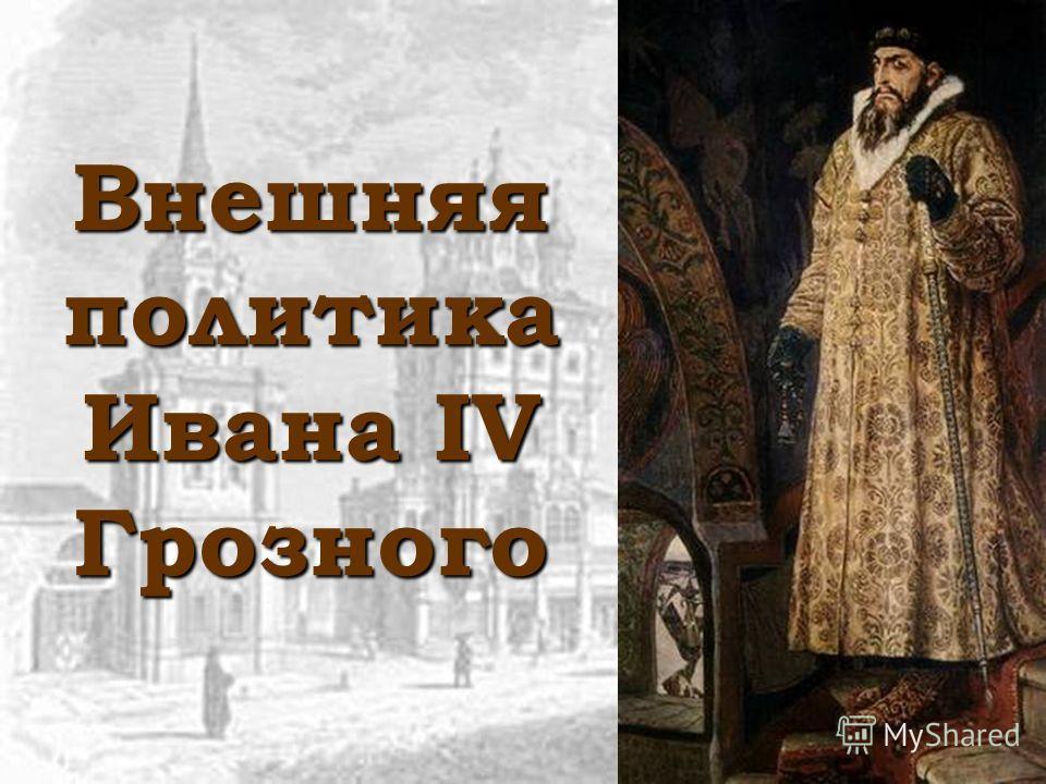 Внешняя политика Ивана IV Грозного 1