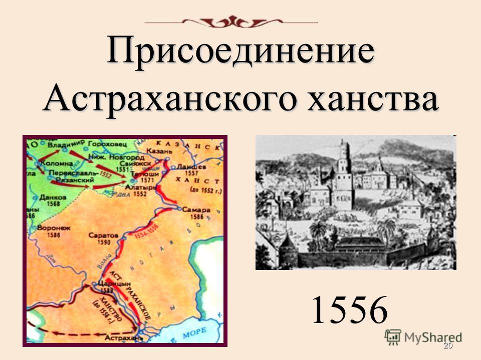 Присоединение Астраханского ханства 20 1556