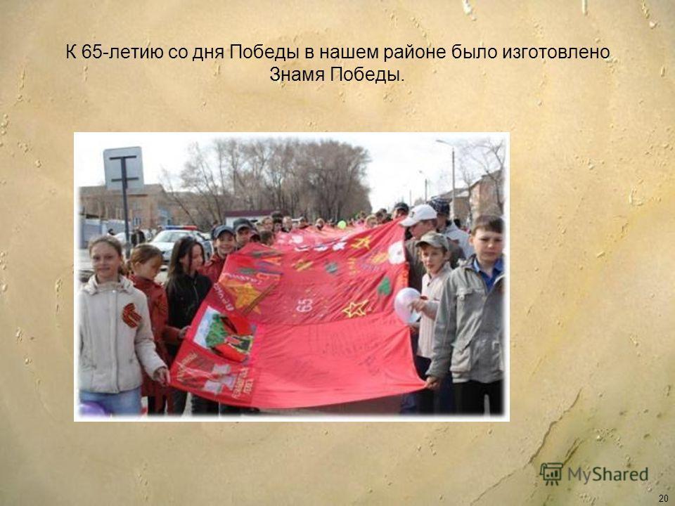 К 65-летию со дня Победы в нашем районе было изготовлено Знамя Победы. 20
