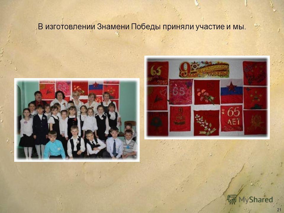 В изготовлении Знамени Победы приняли участие и мы. 21