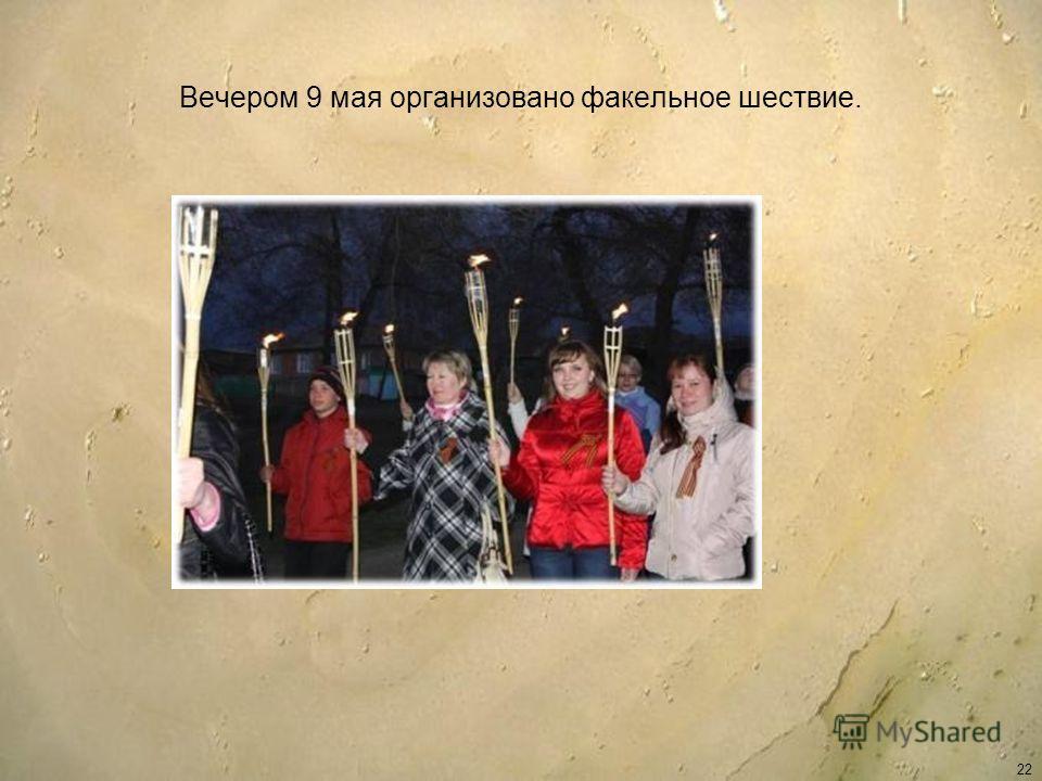 Вечером 9 мая организовано факельное шествие. 22