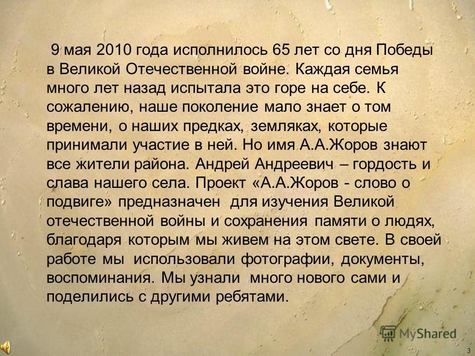 9 мая 2010 года исполнилось 65 лет со дня Победы в Великой Отечественной войне. Каждая семья много лет назад испытала это горе на себе. К сожалению, наше поколение мало знает о том времени, о наших предках, земляках, которые принимали участие в ней.