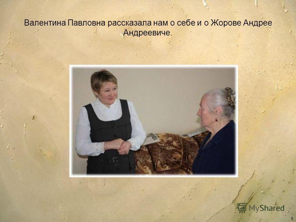 Валентина Павловна рассказала нам о себе и о Жорове Андрее Андреевиче. 8