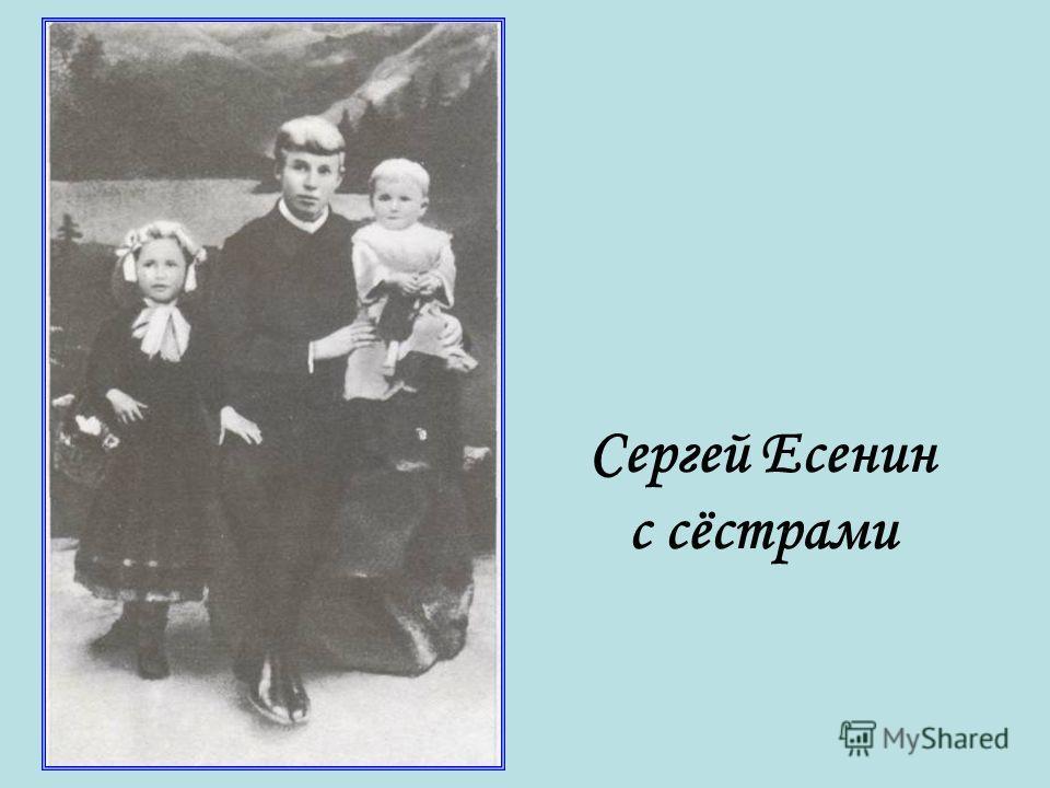 Сергей Есенин с сёстрами