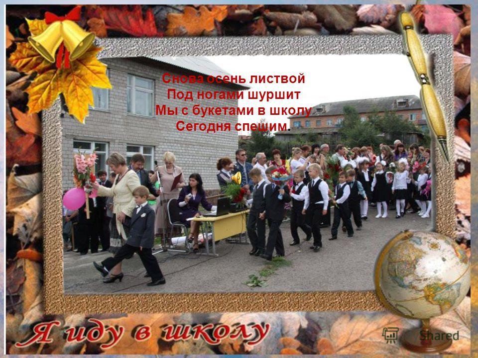 Снова осень листвой Под ногами шуршит Мы с букетами в школу Cегодня спешим.