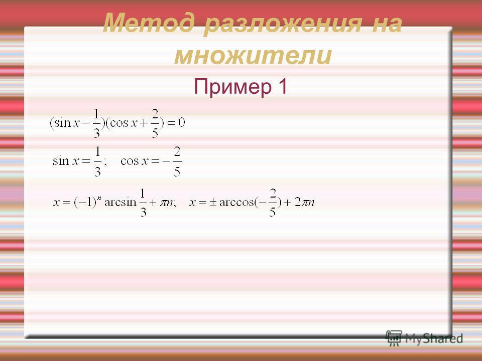 Метод разложения на множители Пример 1