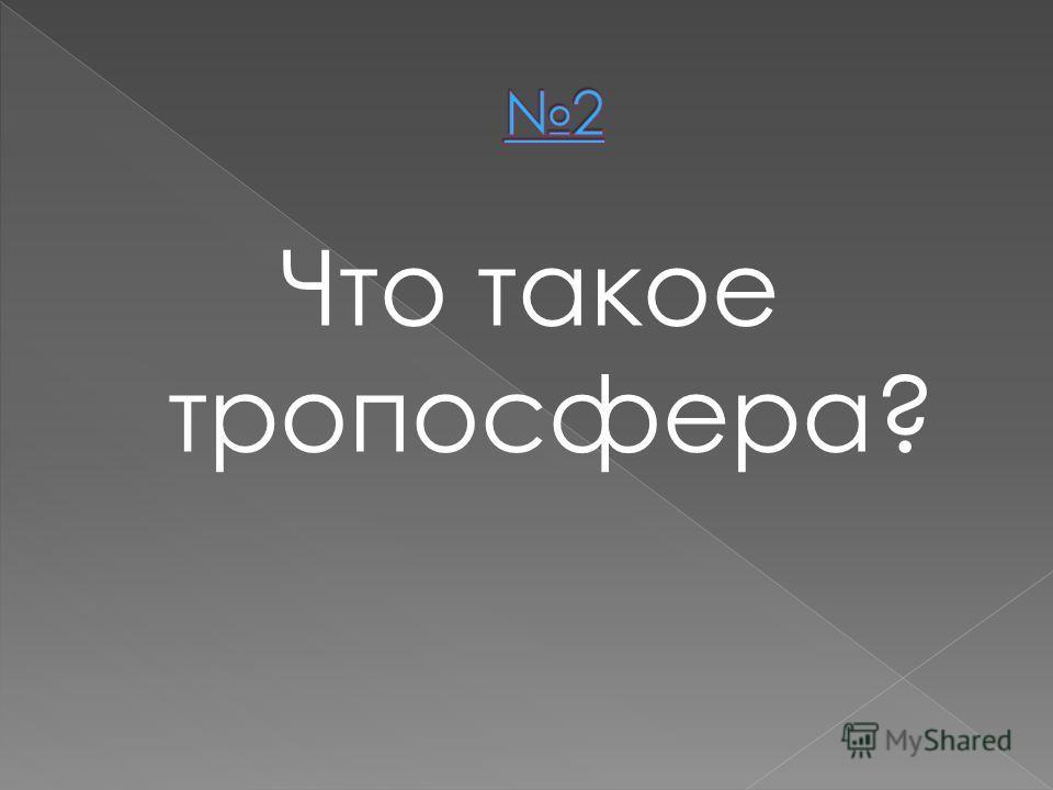 Что такое тропосфера?