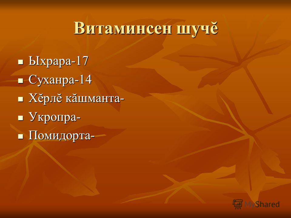 Витаминсен шучĕ Ыхрара-17 Ыхрара-17 Суханра-14 Суханра-14 Хĕрлĕ кăшманта- Хĕрлĕ кăшманта- Укропра- Укропра- Помидорта- Помидорта-