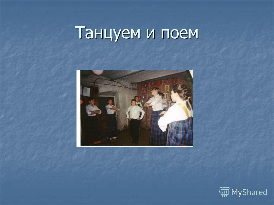 Танцуем и поем