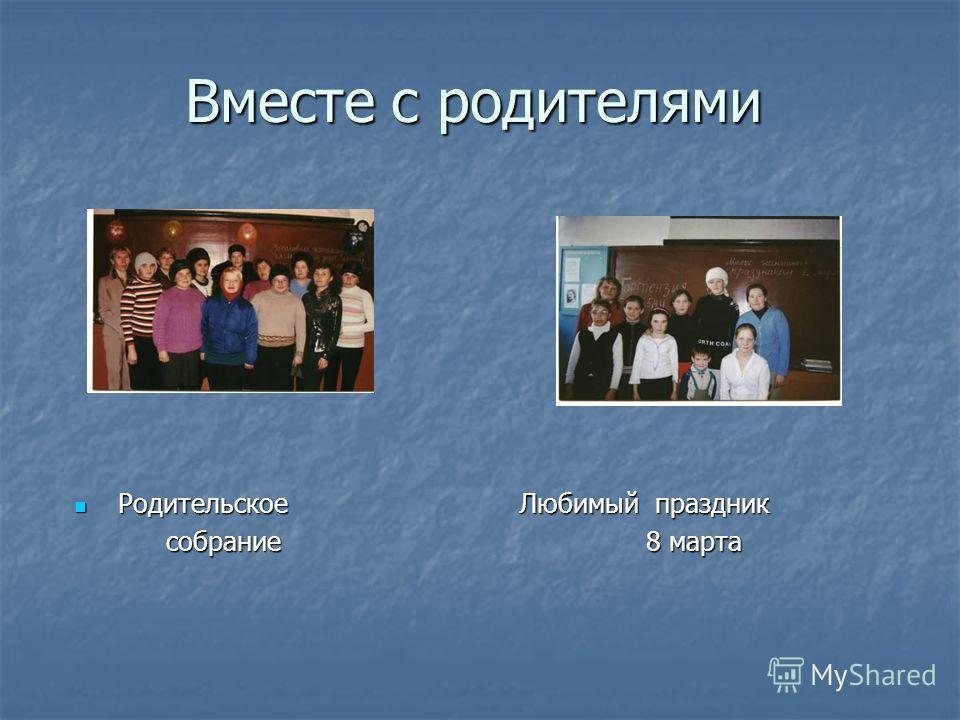 Вместе с родителями Родительское Любимый праздник Родительское Любимый праздник собрание 8 марта собрание 8 марта