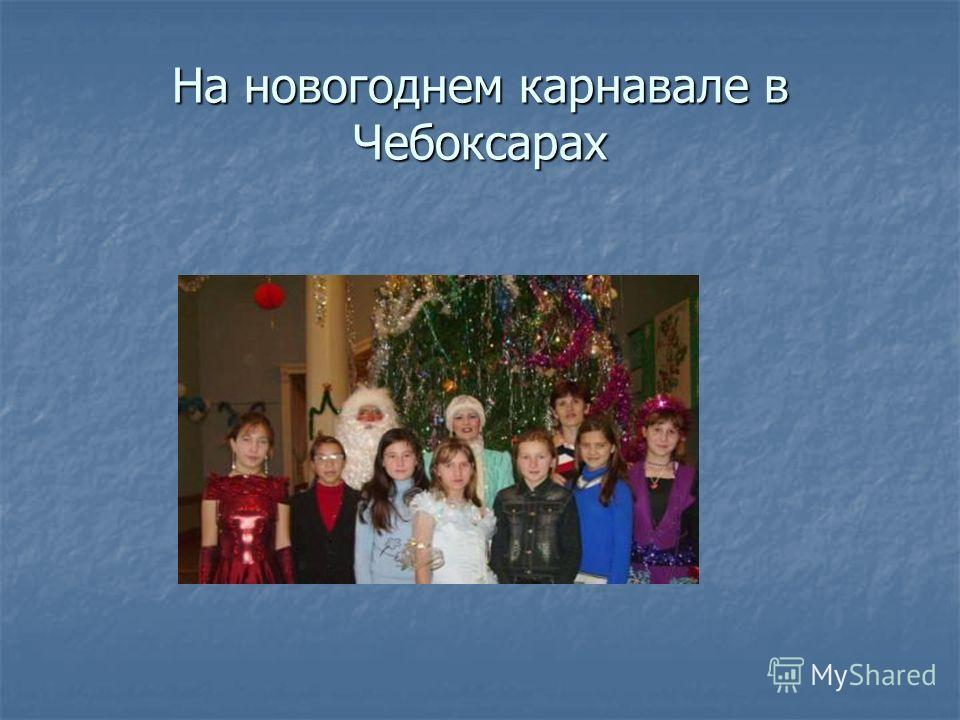 На новогоднем карнавале в Чебоксарах