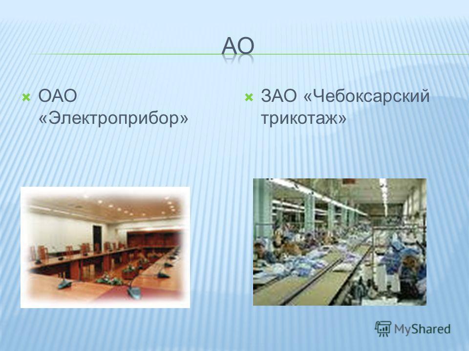 ОАО «Электроприбор» ЗАО «Чебоксарский трикотаж»
