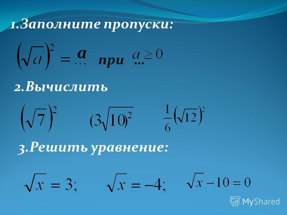 1.Заполните пропуски: при … 2.Вычислить 3.Решить уравнение: а